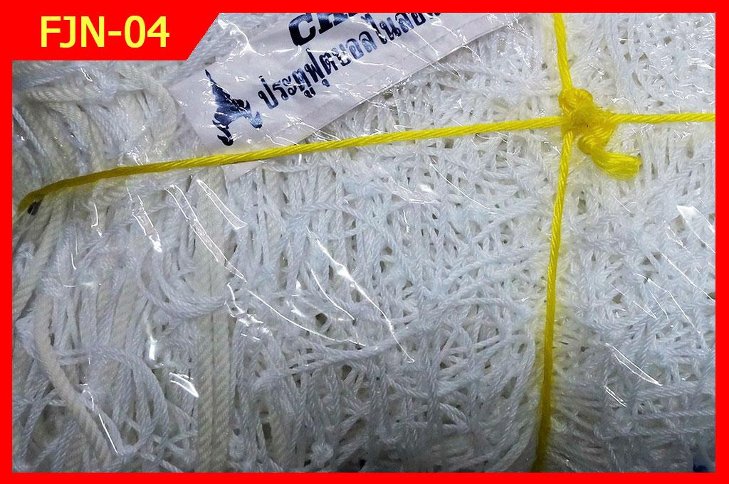 FJN 04 ตาข่ายประตูฟุตบอลไนล่อนจูเนียร์ เส้นใหญ่พิเศษ Image