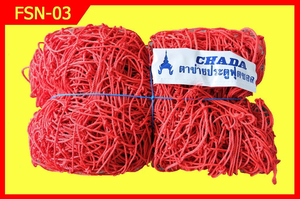 FSN 03 ตาข่ายประตูฟุตซอล เส้นใหญ่สีแดง Image