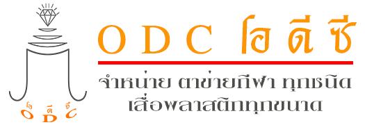 ODC Shop : จำหน่าย ตาข่ายกีฬา ทุกชนิด