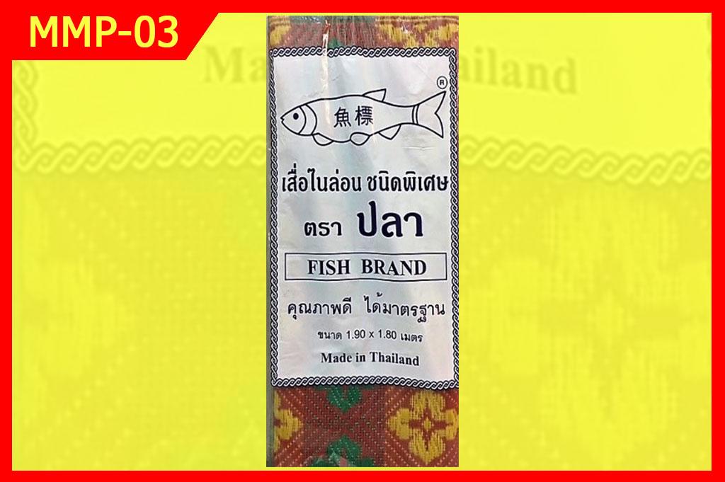 MMP 03 เสื่อพลาสติก ตราปลา 1.90 x 1.80 เมตร Image